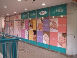 エステアップ上大岡店200903月.jpg