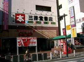 三洋堂書店北浦和0801.jpg