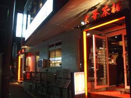 京華茶楼赤坂1.JPG