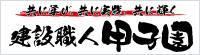 建設職人甲子園.jpg