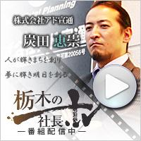 社長TV.png