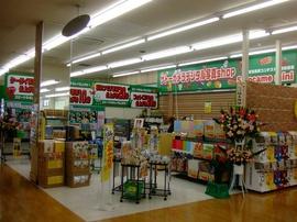 サトカメ駒生サンユー店200906月.jpgのサムネール画像