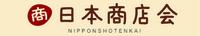 日本商店会.jpgのサムネール画像
